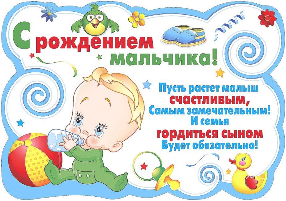 Плакат для написания пожеланий родных