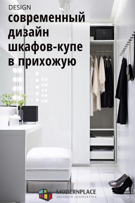 Современный дизайн шкафов-купе в прихожую