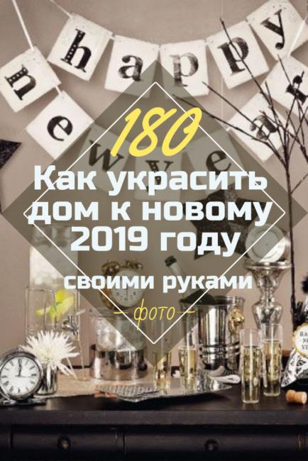 Как украсить дом к новому 2019 году
