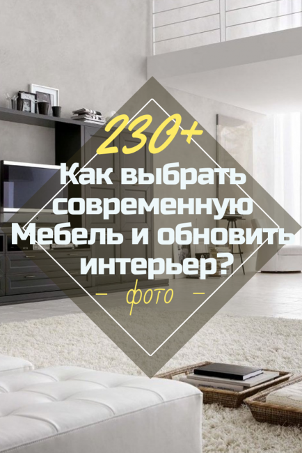 Как выбрать современную Мебель и обновить интерьер-
