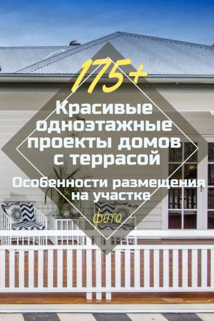 Красивые одноэтажные проекты домов с террасой
