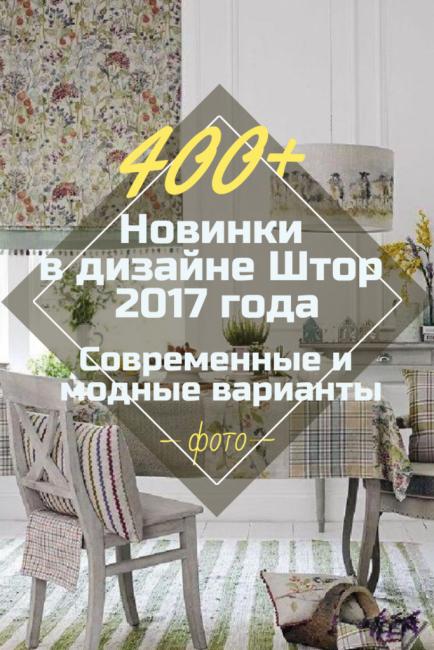 Новинки в дизайне Штор 2017 года