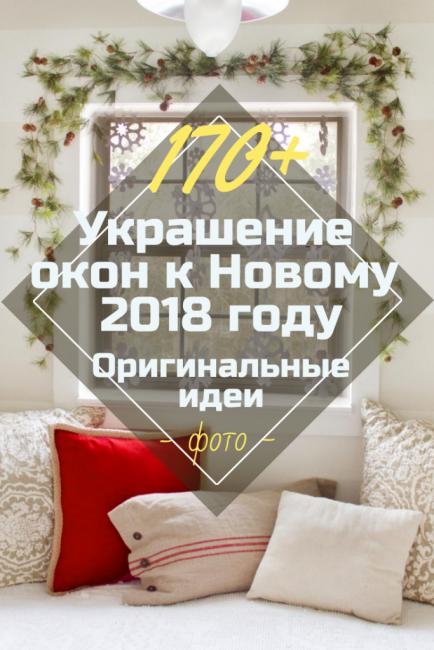 Украшение окон к Новому 2018 году