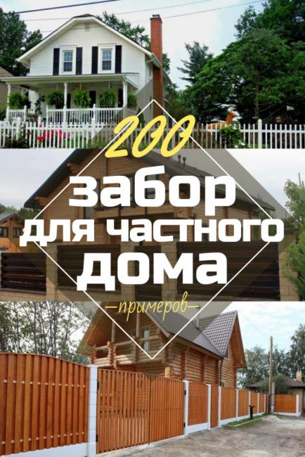 Заборы для частных домов и приусадебных территорий (+390 Фото Идей). Красивые ограждения и критерии выбора