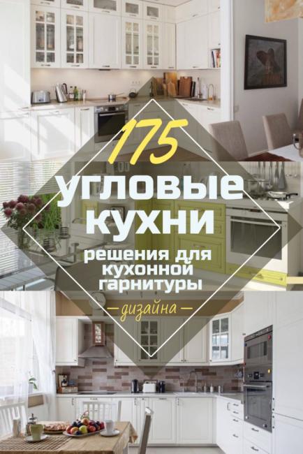 Дизайн угловых кухонь