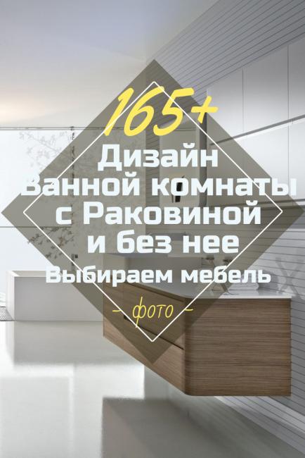 Дизайн Ванной комнаты с Раковиной и без нее
