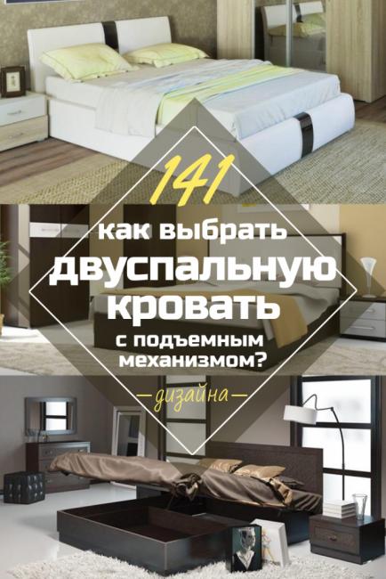 Двуспальная кровать с подъемным механизмом
