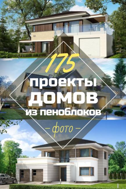 Фото Проектов домов из Пеноблоков