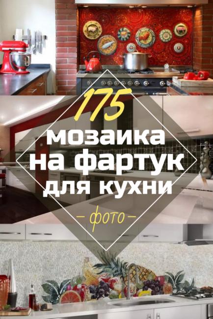 Мозаика на фартук для кухни