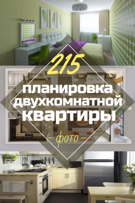Планировка 2х комнатной квартиры