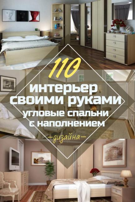 Угловые спальни - интерьер своими руками
