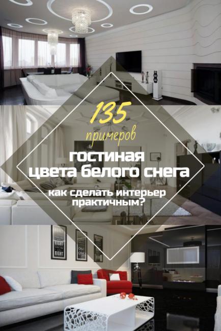 Дизайн белой гостиной в интерьере