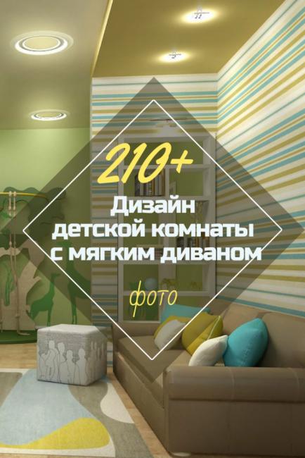 Дизайн детской комнаты с мягким диваном