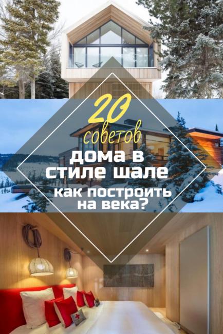 https://modernplace.ru/wp-content/uploads/2018/02/interer-doma-v-stile-shale-434x650.png