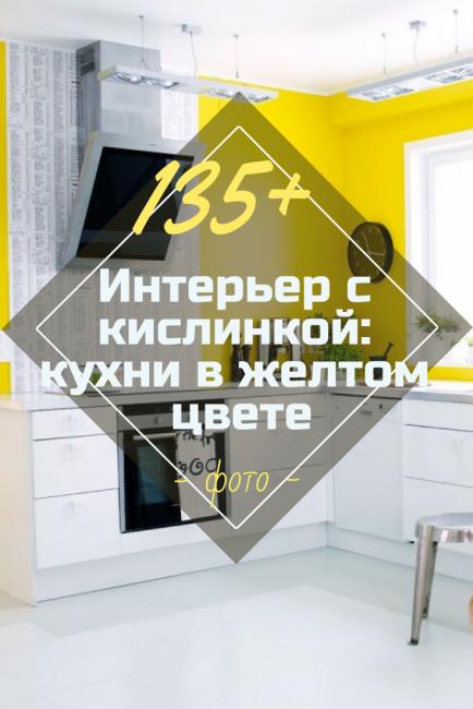 Интерьер с кислинкой- кухни в желтом цвете