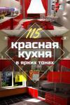красная кухня в ярких тонах