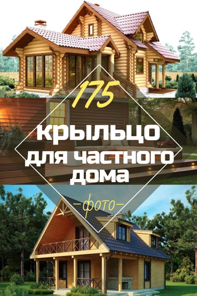 Крыльцодома Krylco-dlja-chastnogo-doma-svoimi-rukami