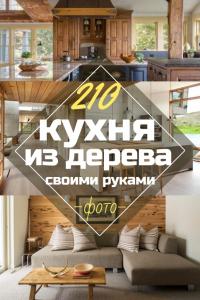 Кухня из Дерева Своими руками — Как сделать? Выбираем мебель для Стильного дизайна (210+ Фото)
