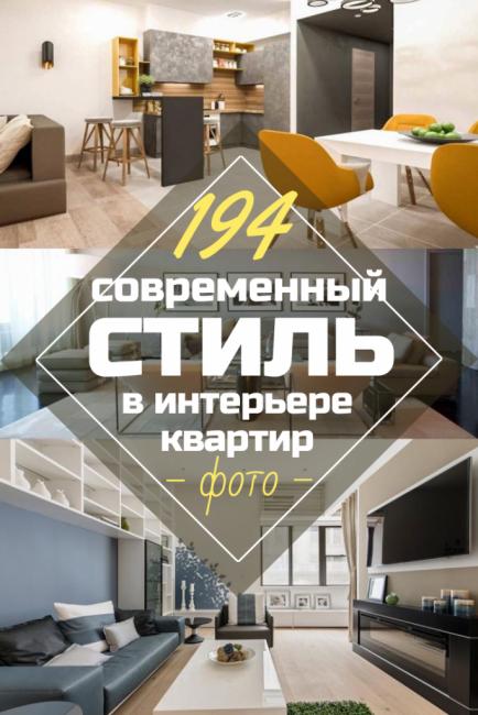 «Современный стиль» в интерьерах квартир