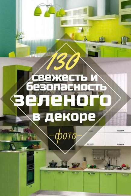 Зеленая кухня в интерьере - Свежесть и безопасность Зеленого в декорировании (130+ Фото). Что дарит этот природный цвет?