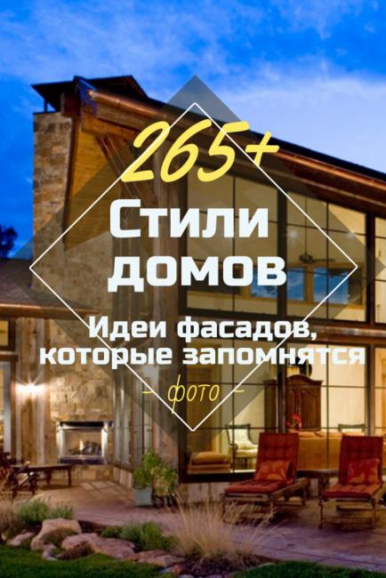 Фото стилей домов - Фасады, которые запомнятся