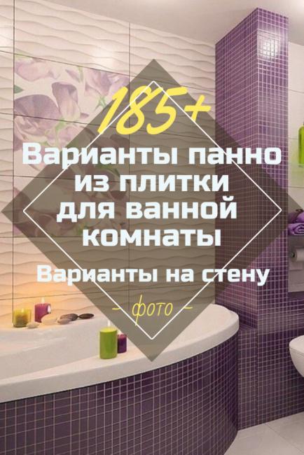 Варианты панно из плитки для ванной комнаты