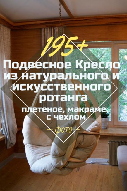 Подвесное Кресло из натурального и искусственного ротанга