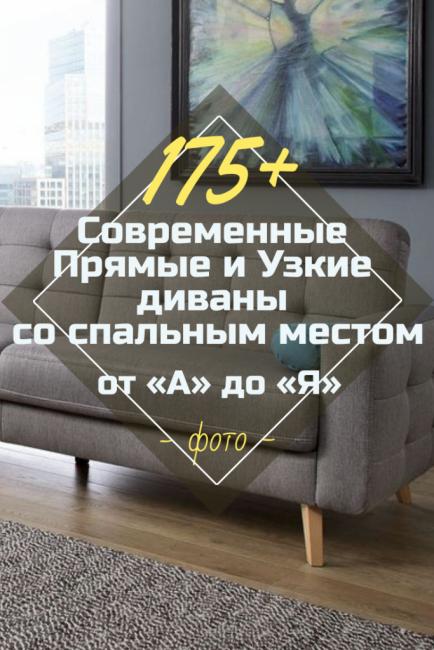 Современные Прямые и Узкие диваны со спальным местом