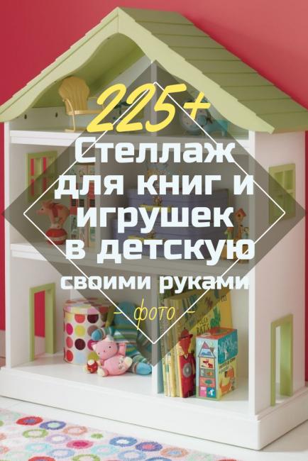 Стеллаж для книг и игрушек в детскую комнату
