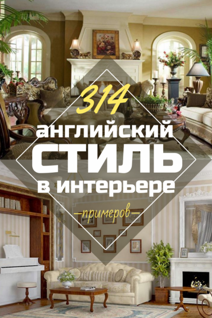 Квартира в английском стиле - Ключевые штрихи интерьера. Адаптируем под себя (гостиная, спальня, кухня, ванная)