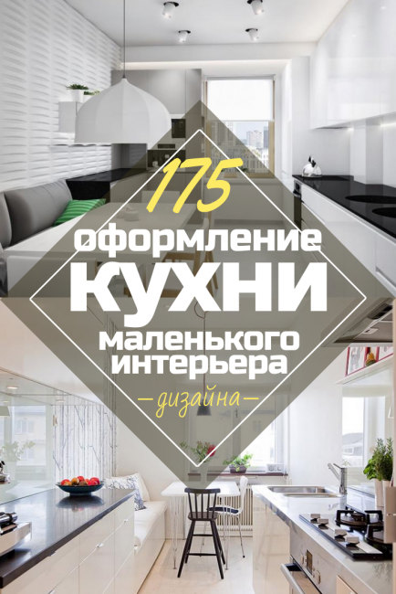 Узкая и длинная Кухня - Как оформить? Нюансы и хитрости для маленького интерьера (175+ Фото)