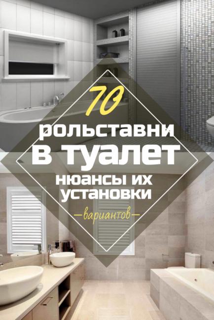 Рольставни в Туалет: 70 (Фото) Вариантов и их Установка