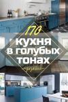 дизайн голубой кухни
