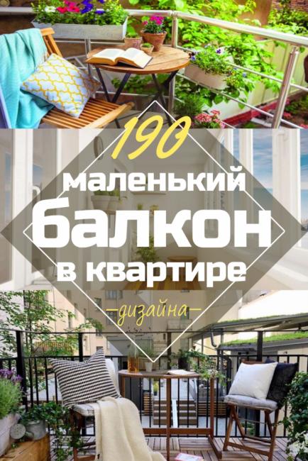 Маленький балкон в квартире - Как обустроить: Стильно, Красиво, Практично? 190+ (Фото) Интерьеров с отделкой