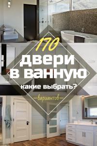 Двери в туалет и ванную — Какие Лучше? 170 Вариантов для Вашего выбора (стеклянные, пластиковые, раздвижные)