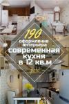 современная кухня в 12 кв.м