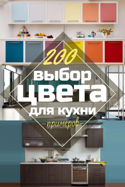 Цвет для кухни: Практические советы как выбрать (200+ Фото)