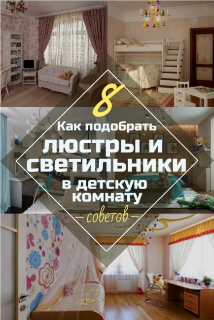 Люстра и светильники в детскую комнату для мальчика и для девочки: Как подобрать? (180+Фото потолочных, светодиодных и необычных)