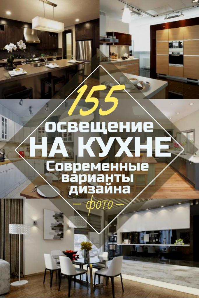 Освещение на кухне. Нюансы выбора и дизайнерские идеи