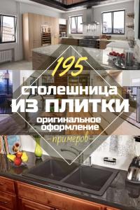Столешница из плитки – оригинальное оформление рабочей поверхности. 195+ (Фото) вариантов для кухни и ванной