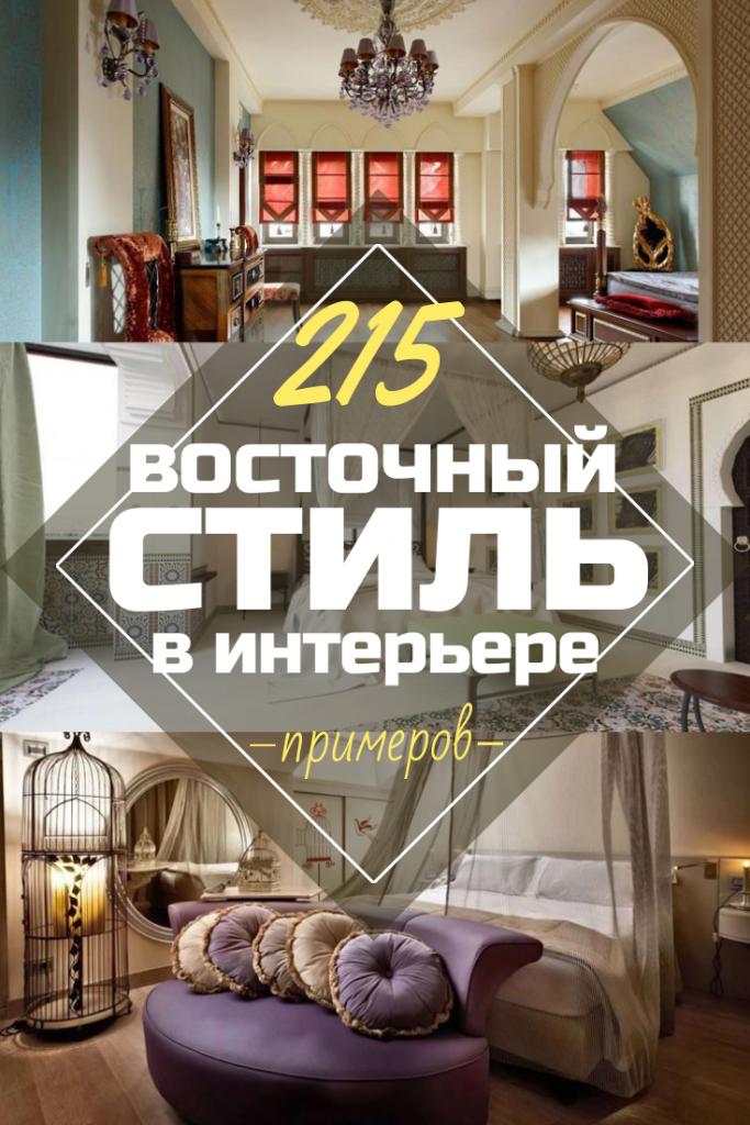 Спальня в восточном стиле 48 фото дизайн интерьера в арабском стиле