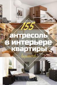 Антресоль: 155+ Фото в современных интерьерах квартирах. Выбираем варианты для прихожей, кухни, над дверью
