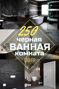 Интерьер черной ванной комнаты — 250+ (Фото) модных тенденций