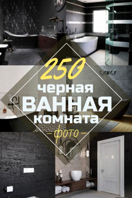 Интерьер черной ванной комнаты - 250+ (Фото) модных тенденций