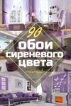 Обои сиреневого цвета в дизайне гостиной, спальни и других комнатах. Удачные комбинации и сочетания