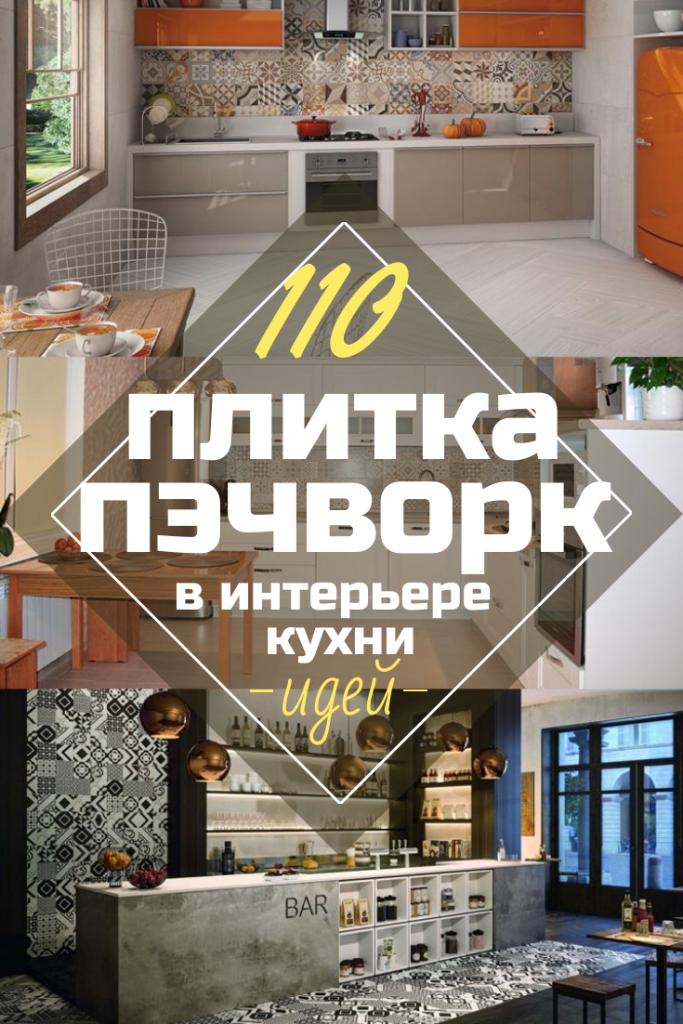 plitka-pjechvork-v-interere-kuhni Поиск на Постиле: пэчворк для кухни