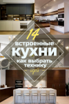 Встроенные кухни