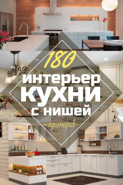 Кухня с Нишей: 180 (Фото) Лучше Оформить Интерьер?