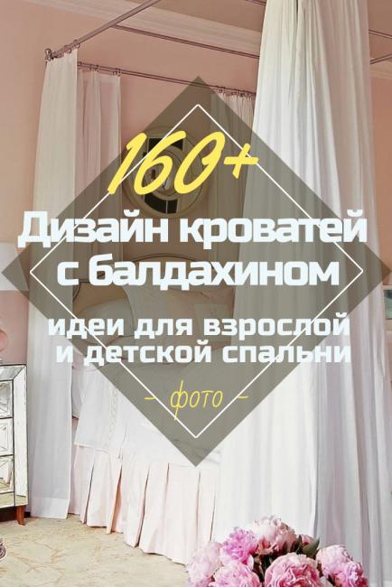 Дизайн роскошных кроватей с балдахином для романтического уют