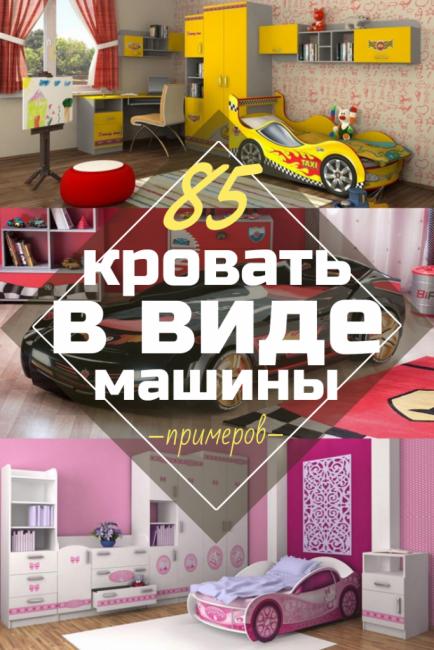 Кровать в виде машины для мальчиков и девочек: Как добавить изюминки в детскую комнату. (85+Фото). Особенности использования в интерьере